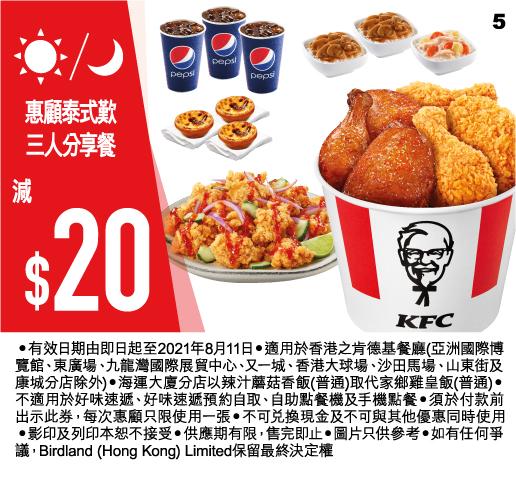 KFC特別推廣優惠券