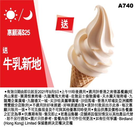 KFC 著數優惠劵6