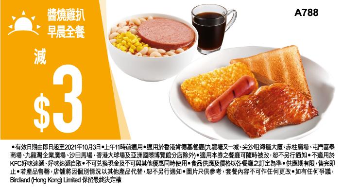 KFC優惠KFC早餐優惠券