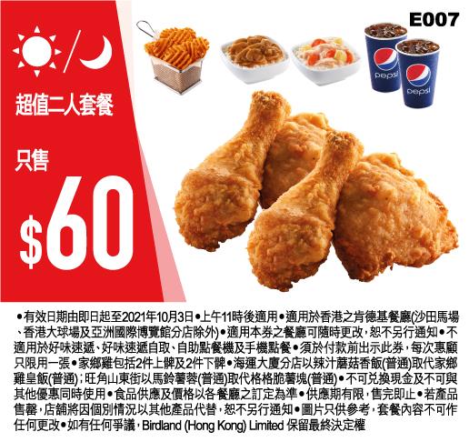 KFC 著數優惠劵3