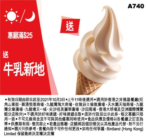 KFC 著數優惠劵5